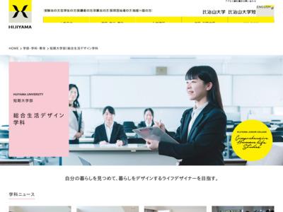 http://www.hijiyama-u.ac.jp/department/design/index.html