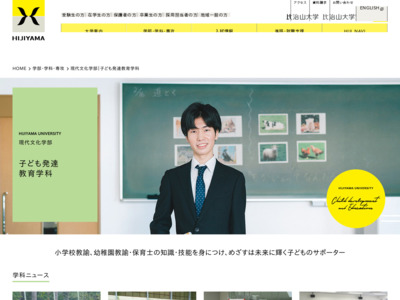 http://www.hijiyama-u.ac.jp/department/kodomohattatsukyouiku/index.html