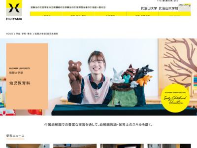 http://www.hijiyama-u.ac.jp/department/youji_kyouiku/index.html