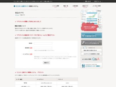 口コミ・比較サイト構築システム::ウェブスクウェア