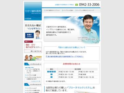 ひかり歯科医院(久留米市)
