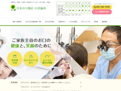 ひまわり矯正・小児歯科(各務原市)