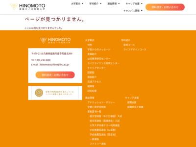 http://www.himeji-hc.ac.jp/hoiku/