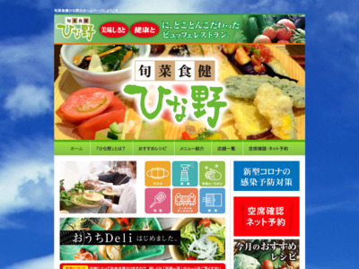 http://www.hinano-net.jp/