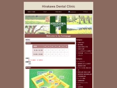 平川歯科医院(札幌市東区)
