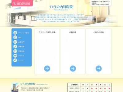 ひらの内科医院(新潟市)