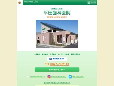 平田歯科医院(まんのう町)