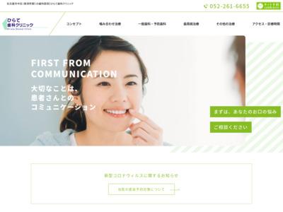 ひらて歯科クリニック(名古屋市中区)