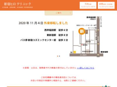 新宿ヒロクリニック(新宿区)