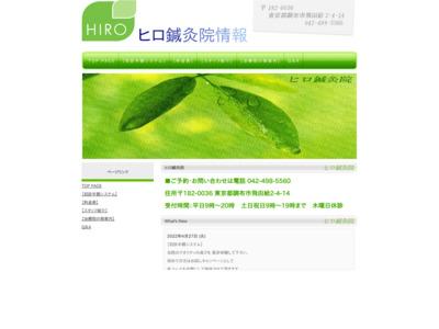 ヒロ鍼灸院(調布市)
