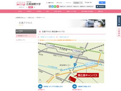http://www.hirokoku-u.ac.jp/access/higashihiroshima/index.html