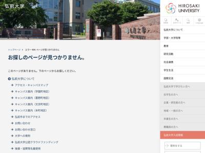 弘前大学文京町キャンパス