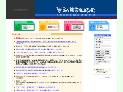弘前市医師会の医療機関情報