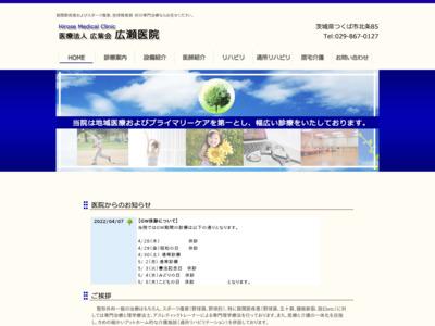広瀬医院(つくば市)