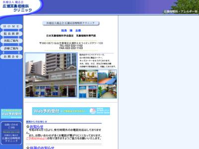 広瀬耳鼻咽喉科クリニック(仙台市青葉区)