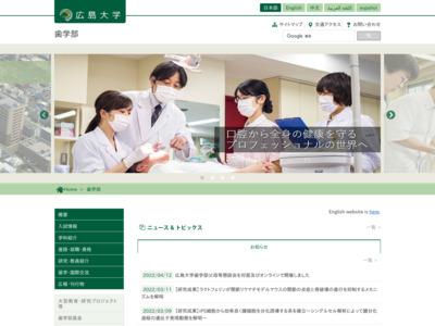 http://www.hiroshima-u.ac.jp/dent/