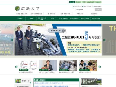 広島大学霞キャンパス