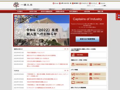 http://www.hit-u.ac.jp/index.html