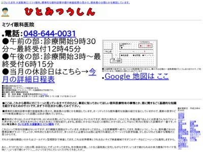 ミツイ眼科医院(さいたま市)