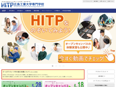 http://www.hitp.ac.jp/