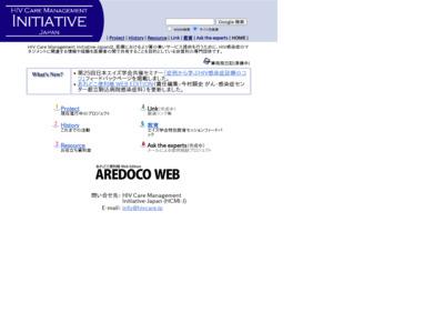 日本エイズ学会特別教育セッション