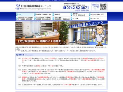 日吉耳鼻咽喉科クリニック(奈良市)