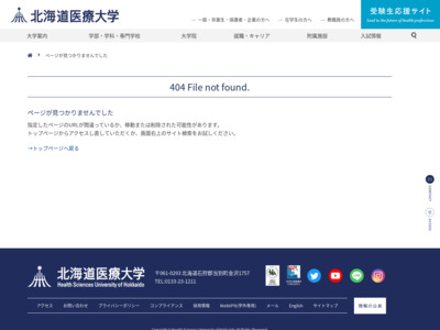 http://www.hoku-iryo-u.ac.jp/index.html