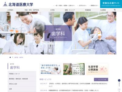 http://www.hoku-iryo-u.ac.jp/~dental/
