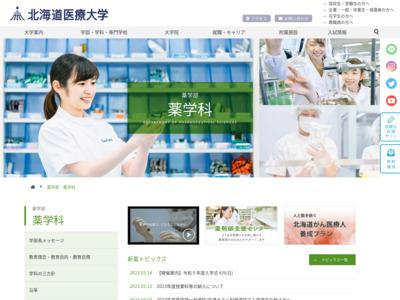 http://www.hoku-iryo-u.ac.jp/~pharm/