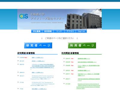 北海道大学アイソトープ総合センター