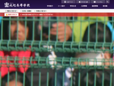 http://www.hokuetsu.ed.jp/