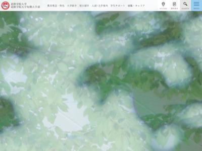 http://www.hokurikugakuin.ac.jp/univ/