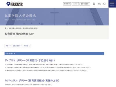 http://www.hokusei.ac.jp/faculty/social_welfare/index.html