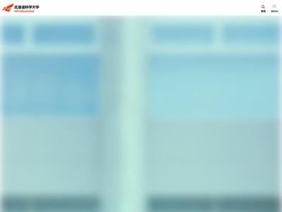http://www.hokuyakudai.ac.jp/