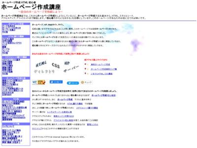 ホームページ作成・HTML・無料・初心者