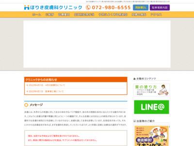 ほりき皮膚科クリニック(東大阪市)