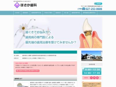ほさか歯科(前橋市)
