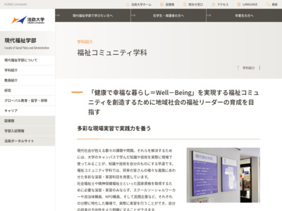 http://www.hosei.ac.jp/gendaifukushi/gakka/fukushi/index.html