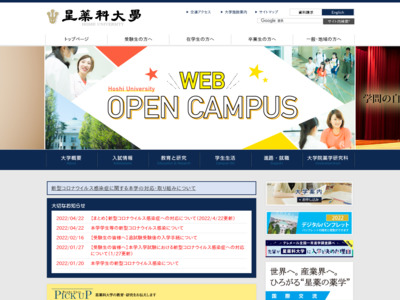 http://www.hoshi.ac.jp/home/index.html
