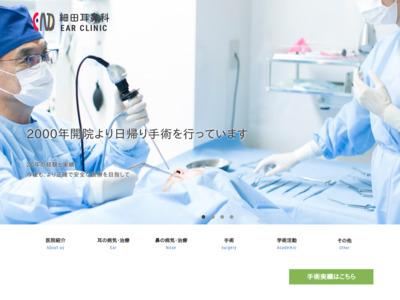 細田耳鼻科EAR CLINIC(豊中市)