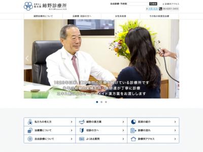 聖光園細野東京診療所