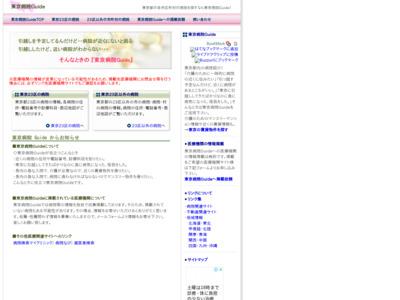 東京病院Guide