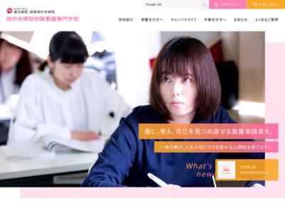 http://www.hospital.asahi.chiba.jp/kango/index.html