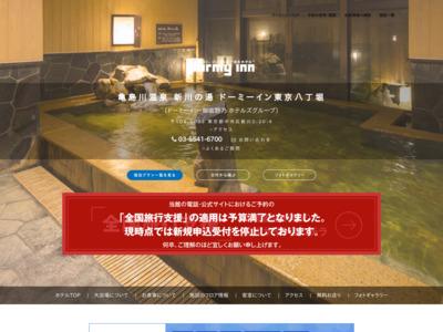 新川の湯 ドーミーイン東京八丁堀 --現在ペット不可--