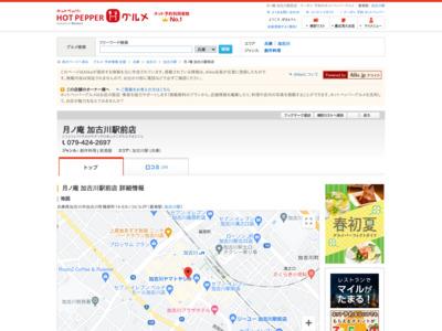 http://www.hotpepper.jp/strJ000032024/