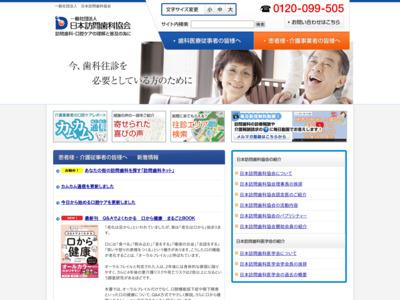 日本訪問歯科協会の医療機関情報