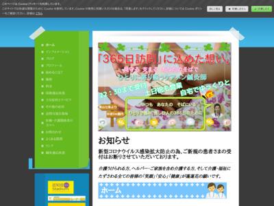 京都の出張整体訪問リハビリ鍼灸マッサージは介護・福祉支援の蓬蓮花へ