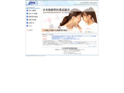 日本放射性医薬品協会