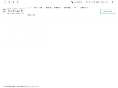 ヘアー&スキンクリニック・ちば(千葉市中央区)