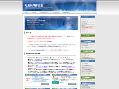 弘前大学医学部保健学科理学療法学専攻対馬栄輝研究室